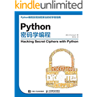 Python密码学编程(异步图书)