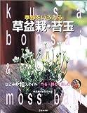 季節をいろどる草盆栽・苔玉―なごみの和スタイル