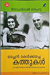 ORACHAN MAKALKKAYACHA KATHUKAL Paperback