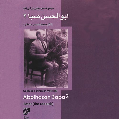 Saba Collection - Collection of Iranian Music