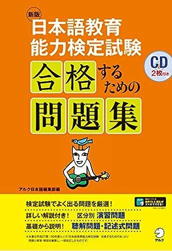日本語教育能力検定試験合格するための問題集(新版)