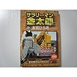 Salaryman Kintaro Kintaro joined Hen 5 (SHUEISHA JUMP REMIX) ISBN: 4081060266 (2001) [Japanese Import]