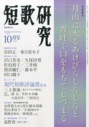 短歌研究 2015年月号 [雑誌] 10...