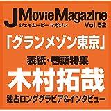 2019年 Vol.52 カバーモデル:木村 拓哉( きむら たくや )さん