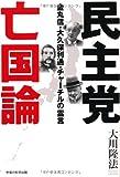 民主党亡国論―金丸信・大久保利通・チャーチルの霊言 (OR books)