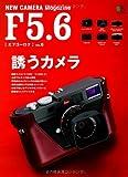 F5.6 VOL.6 (エイムック 2498)