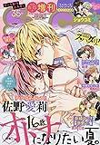 Sho-Comi 2019年 8/15 号 [雑誌]: Sho-Comi(少女コミック) 増刊