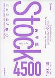 英単語Stock4500