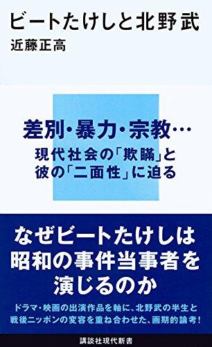 ビートたけしと北野武 (講談社現代新書)