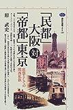 「民都」大阪対「帝都」東京 (講談社選書メチエ)