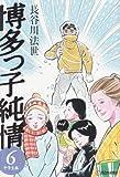 博多っ子純情 (中学生編6)