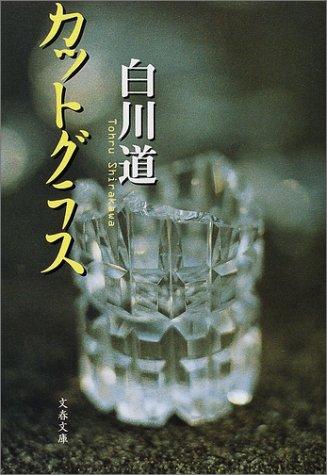 カットグラス (文春文庫)