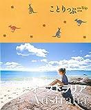 ことりっぷ 海外版 オーストラリア (旅行ガイド)