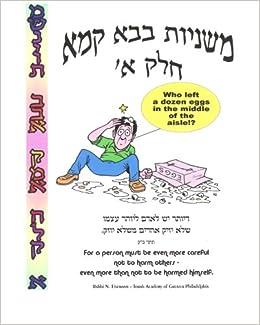Mishnayos Bava Kama - Zichron Avigdor