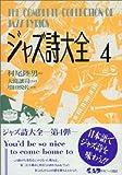 ジャズ詩大全4 (楽譜なし)