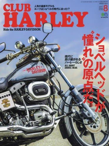 「CLUB HARLEY(クラブハーレー) 2017年 08 月号」(エイ出版社)