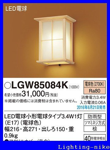 パナソニック エクステリアアウトドア LGW85084K B01H2VF4NW 17148