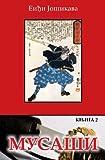 Musasi, Eidji Josikava, 1482673711