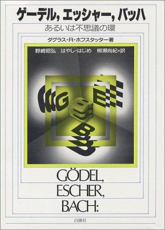 ゲーデル,エッシャー,バッハ―あるいは不思議の環