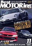 DVD>Best MOTORing 2006年11月号 ポルシェ911ターボツクバアタック (<DVD>)