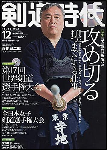 剣道時代2018年12月号