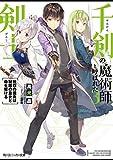千剣の魔術師と呼ばれた剣士 ライトノベル 1-3巻セット