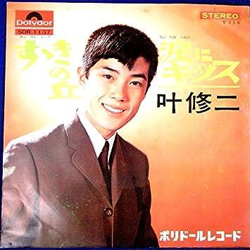Amazon | 【EP】EPレコード 稀少...