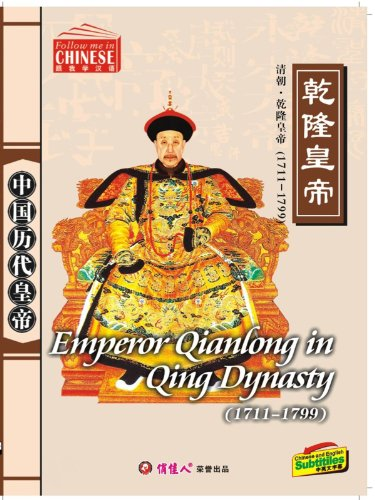 (Emperor Qianlong in Qing Dynasty(English Subtitled))
