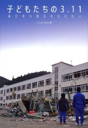 子どもたちの3.11 東日本大震災を忘れない