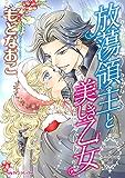 放蕩領主と美しき乙女 (ハーレクインコミックス)