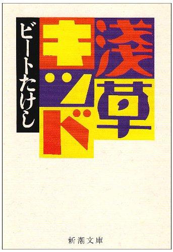 浅草キッド (新潮文庫)