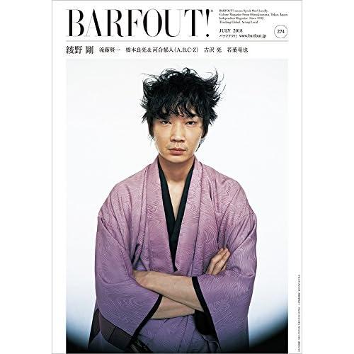 BARFOUT! 274 表紙画像