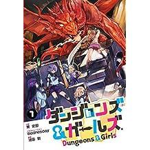 danjonandoga-ruzu (Japanese Edition)