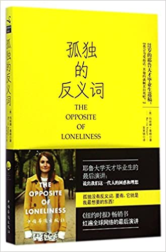 the opposite of loneliness essays stories chinese edition  the opposite of loneliness essays stories chinese edition marina keegan 9787511350602 amazon com books