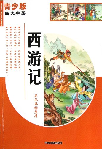 Juveniles Version of Four Great Classical Novels (Four Books) (Chinese Edition)