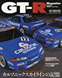 GTR MAGAZINE(ジーティーアールマガジン) 2017年 11 月号 (雑誌)