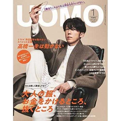 UOMO 2021年 1月号 表紙画像