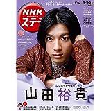 NHK ステラ 2021年 1/22号