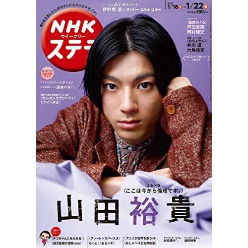 NHK ステラ 2021年 1/22号 表紙画像