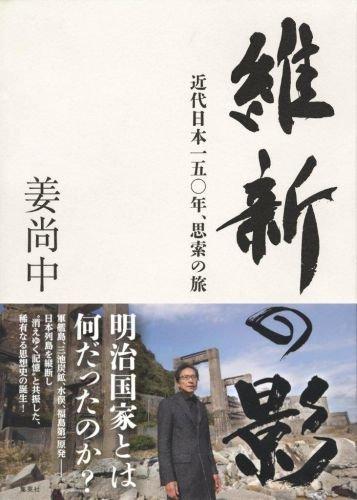 維新の影 ──近代日本一五〇年、思索の旅 (新書企画室単行本)