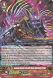 Cardfight!! Vanguard TCG - Ambush Demon Stealth Fiend, Ushimitsu Train (G-BT03/032EN) - G Booster Set 3: Sovereign Star Dragon