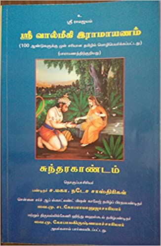 Sundarakandam Book In Tamil