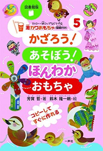 ストロー・紙コップなどで作る激カワおもちゃ<型紙付き>シリーズ 5 図書館版