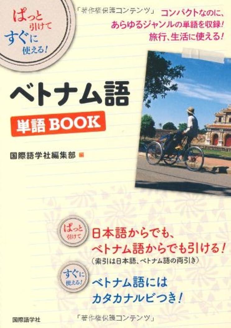 変換する高尚なとティームベトナム語単語集―日本語?英語対照