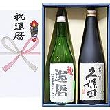 還暦祝い おめでとうございます!日本酒本醸造+久保田万寿720ml 【木製メッセージカードフレーム付き】ギフト箱 茶色クラフト紙ラッピング 祝還暦のし 飲み比べ2本セット
