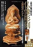 人気の三種が彫れる仏像彫刻上達のポイント (コツがわかる本!)