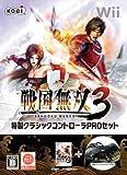 Sengoku Musou 3 Limited Edition Incl. Special Classic Controller Pro - Japan Import