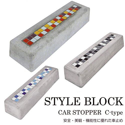 車止め 駐車場 タイヤ止め カーストッパースタイルブロック Cタイプ 本体のみ 1個 幅55cm /ブルー B076GXKLTS ブルー