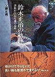 Suzuki masaharu no kiseki : Tsugaru ga unda tamashi no zokei.