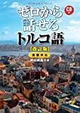 CD付 ゼロから話せるトルコ語 改訂版